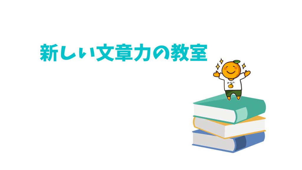 新しい文章力の教室