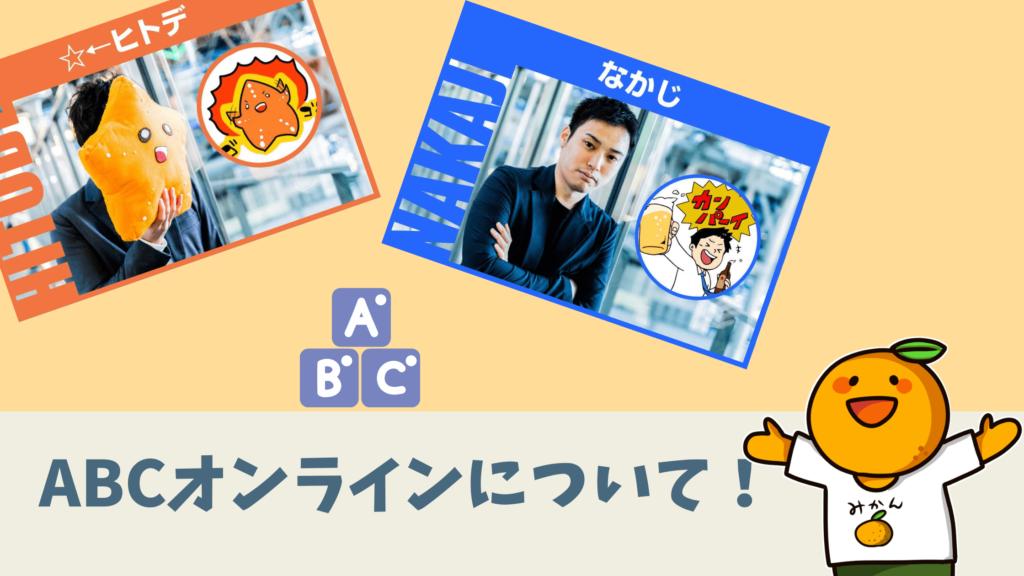 ABCオンラインの紹介