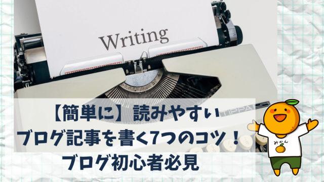 読みやすいブログの書き方