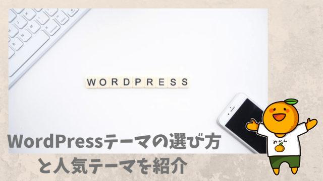 WordPressテーマの選び方