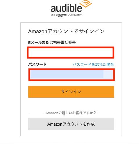 Amazonオーディブル登録方法