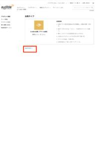 Amazonオーディブル退会方法