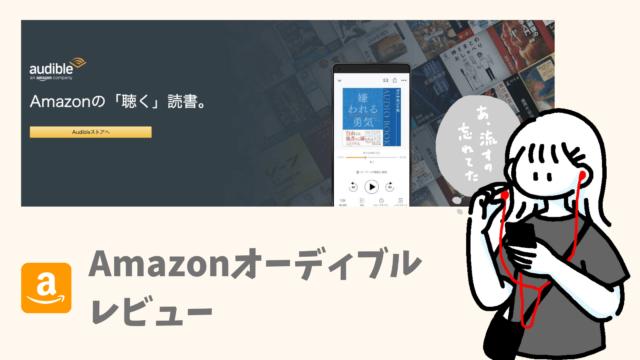 Amazonオーディブルレビュー